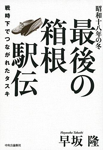 昭和十八年の冬 - 最後の箱根駅伝 - 戦時下でつながれたタスキ
