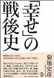 1990年代という転換期〜「幸せ」の戦後史(菊地史彦)〜