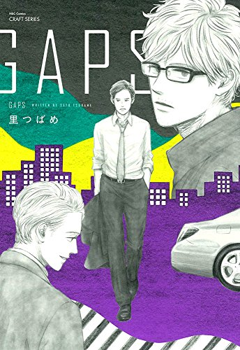 GAPS (H&C Comics CRAFTシリーズ)