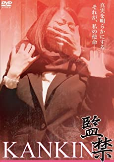 KANKIN 監禁 [DVD]