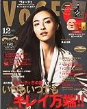VoCE (ヴォーチェ) 2011年 12月号 [雑誌]