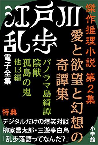 江戸川乱歩 電子全集6 傑作推理小説集 第2集