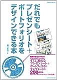 サムネイル:book『だれでもプレゼンシート+ポートフォリオをデザインできる本』