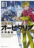 起動帝国オービタリア 01 (ヤングキングコミックス)