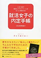 就活女子の内定手帳 2014年卒向け