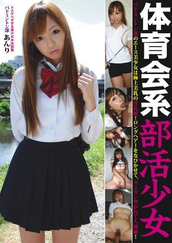 体育会系部活少女 バドミントン部員あんり(LABS-23) [DVD]