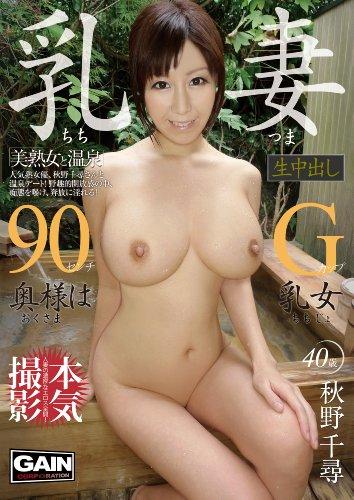 乳妻 生中出し 90cmGカップ 秋野千尋TITG04 [DVD]