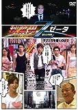 """秋葉男Zゼータ 新たな不祥事 -ヲタたちを継ぐのは""""愛""""-[DVD]"""