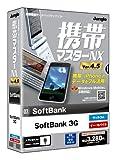 携帯マスターNX4.5 SoftBank 3G版