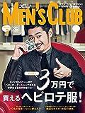 MEN'S CLUB (メンズクラブ) 2016年 03月号