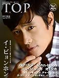 月刊『韓流 T.O.P』2012/11月号- ☆イ・ビョンホン特集号