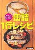 缶詰1行レシピ―開けたら簡単・手軽にすぐできる! (ぶんか社カラー文庫)