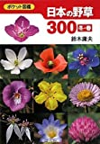 日本の野草300 冬・春 (ポケット図鑑)