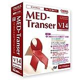 MED-Transer V14 プロフェッショナル for Windows