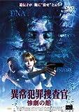 異常犯罪捜査官 惨劇の館 [DVD]