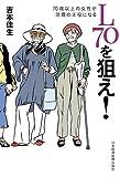 「L70を狙え! 70歳以上の女性が消費の主役になる」吉本 佳生