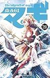 マギ 20 (少年サンデーコミックス)