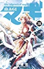 マギ 第20巻 2014年01月17日発売