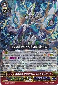 【シングルカード】GFC01)蒼嵐帥竜 アドミラル・メイルストローム/アクア/GR G-FC01/007