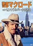 警部マクロード Vol.6「セントラルパークの対決」 [DVD]