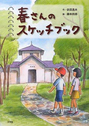 春さんのスケッチブック(依田 逸夫/藤本 四郎)