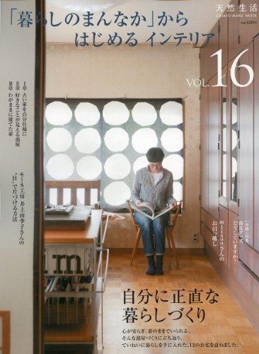 「暮らしのまんなか」からはじめるインテリア (VOL.16) (別冊天然生活―CHIKYU-MARU MOOK) (ムック)