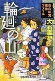 輪廻の山―京の味覚事件ファイル (光文社文庫)