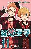 紅心王子: 11 (ガンガンコミックス)