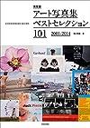 アート写真集ベストセレクション101 (2001-2014 保存版)
