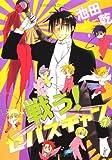 戦う! セバスチャン (7) (ウィングス・コミックス)
