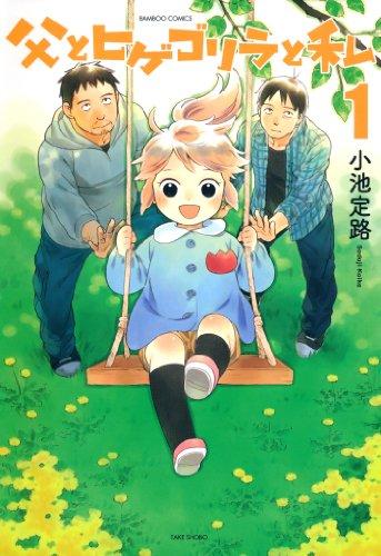 父とヒゲゴリラと私 (1) (バンブーコミックス 4コマセレクション)