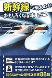 新幹線に乗るのがおもしろくなる本 (扶桑社文庫)