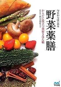 今日からはじめる野菜薬膳 からだに役立つ食材きほん帖