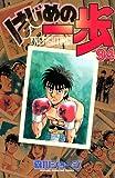 はじめの一歩(94) (少年マガジンコミックス)