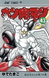 キン肉マン 43 (ジャンプコミックス)