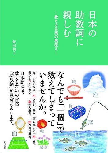 日本の助数詞に親しむ―数える言葉の奥深さ―