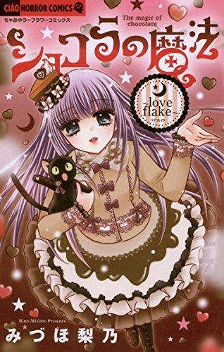 ショコラの魔法〜love flake〜