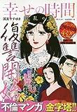 幸せの時間  狂乱の章 (廉価コンビニコミックシリーズ6) (コミック(YKベスト)(廉価コンビニコミックス))