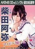 AKB48 公式生写真 32ndシングル 選抜総選挙 さよならクロール 劇場盤 【柴田阿弥】