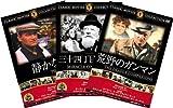 999名作映画DVD3枚パック 荒野のガンマン/三十四丁目の奇跡/静かなる男 【DVD】HOP-034