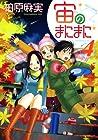 宙のまにまに 第4巻 2008年03月21日発売