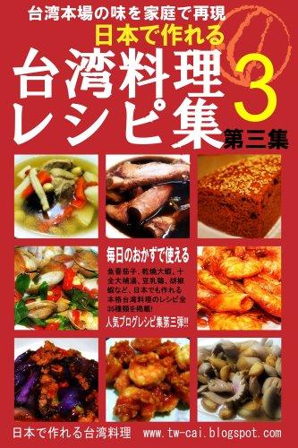 台湾料理レシピ集 第3集