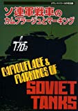 GROUND POWER (グランドパワー)別冊 ソ連軍戦車のカムフラージュとマーキング 2001年 09月号 [雑誌]