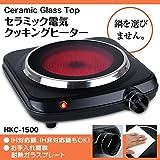 【IH対応】セラミック電気クッキングヒーター HKC-1500 1000W ブラック