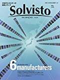 次世代エネルギーの探究メディア「月刊ソルビストVol.50」