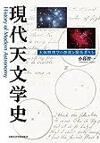 現代天文学史: 天体物理学の源流と開拓者たち