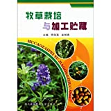 img - for Pastures Cultivation and Storing (Chinese Edition) book / textbook / text book