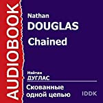 Chained [Russian Edition] | Nathan Douglas,Harold Smith