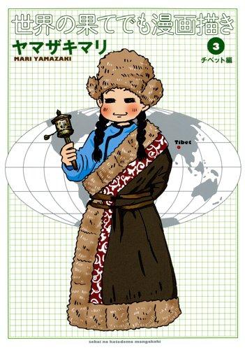 世界の果てでも漫画描き 3(チベット編)