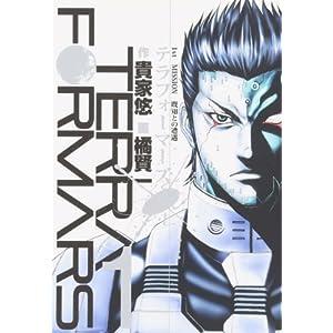 テラフォーマーズ 1 (ヤングジャンプコミックス)